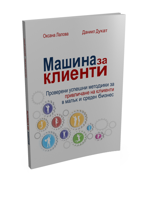 Книга Машина за клиенти